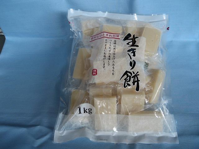 生きり餅 便利な一切れ包装 1kg
