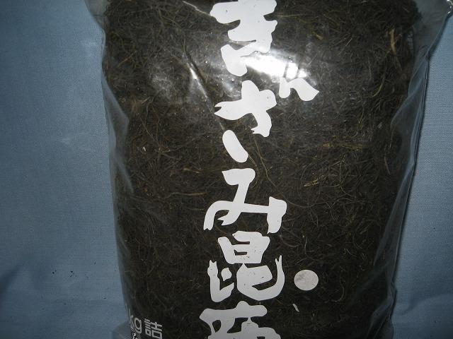 北海道産 きざみ昆布 1kg入り